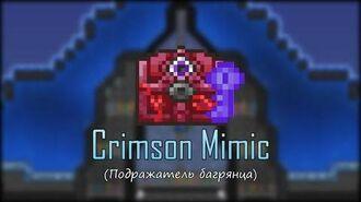 -Terraria- - Crimson Mimic (Подражатель багрянца)