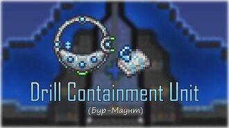 -Terraria- - Буросодержащий модуль (Drill Containment Unit)