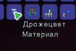 Мде 654321