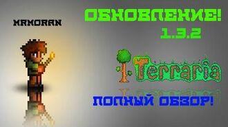 Террария 1.3