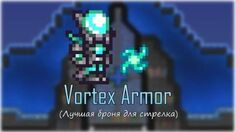 Terraria - Vortex Armor (Лучшая броня для стрелка)-1