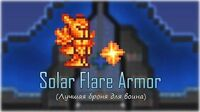 Terraria - Solar Flare Armor (Лучшая броня для воина)