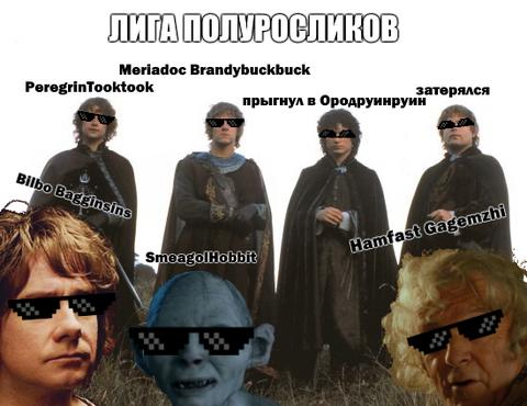 ЛигаПолуросликов