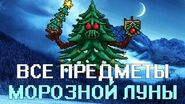 -Terraria- - Все предметы Морозной Луны (All Drop from Frost Moon)