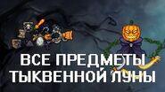 -Terraria- - Все предметы Тыквенной Луны (Pumpkin Moon all Drop)