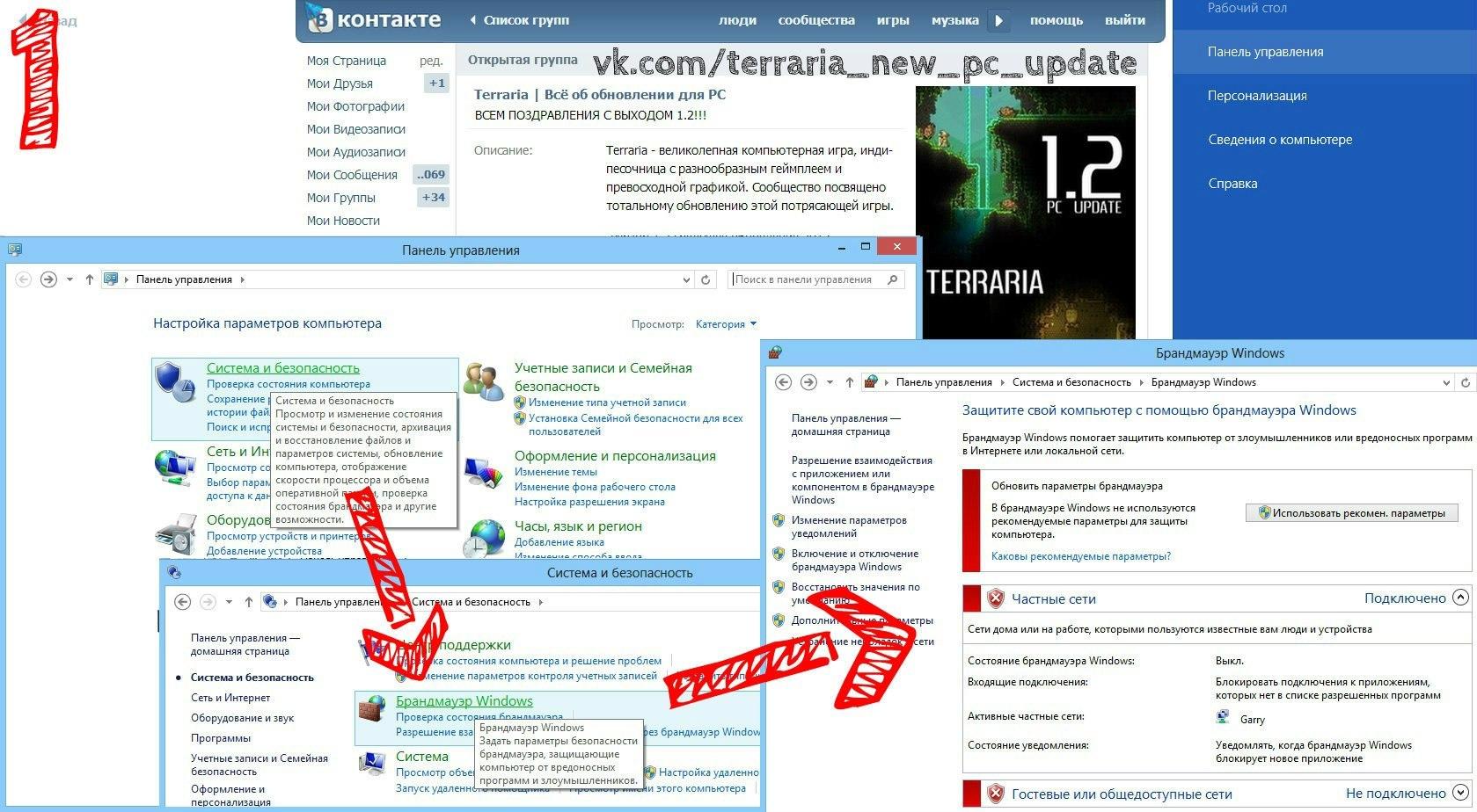Блог участника:KuklaVudu75/Как создать сервер в Terraria