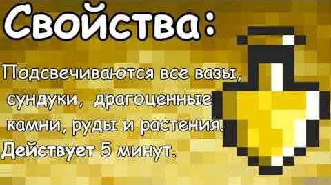 Зелье шахтёра
