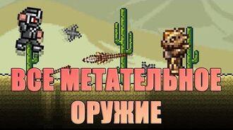 -Terraria- - Обзор всего метательного оружия в игре