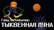 -Terraria- - Тыквенная Луна (Pumpkin Moon)