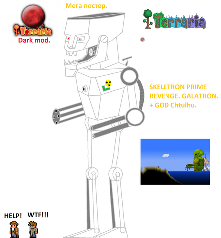 File:Skeletron. Galatron. Chtulhu..png