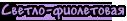 Светло-фиолетовая