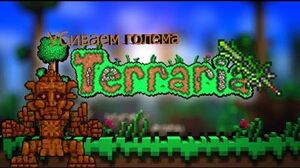 Как убить голема Terraria