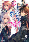 Light Novel 1 Korean Version