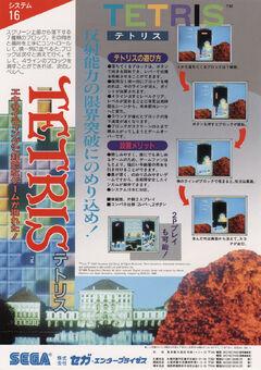 Tetris Sega flyer