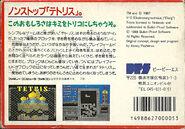 Tetris FC back (2)