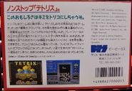 Tetris FC back (1)
