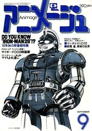 Animage1981issue