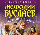 Мефодий Буслаев. Лестница в Эдем