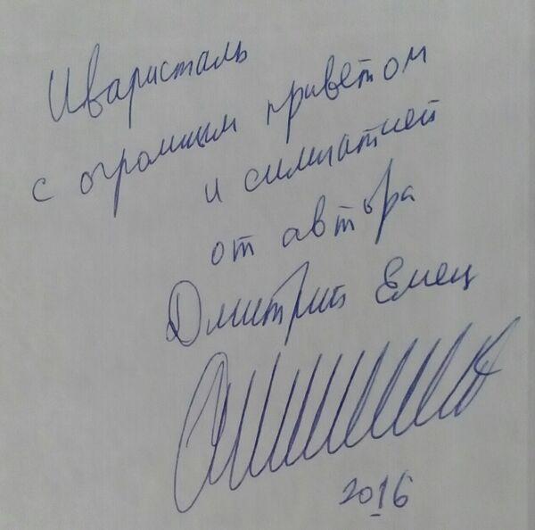 Автограф для Ivaristal