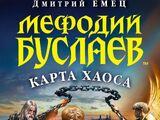 Мефодий Буслаев. Карта Хаоса