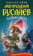 Мефодий Буслаев. Ладья света
