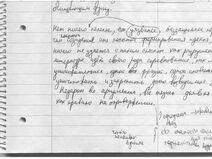 Обрывок блокнота Дмитрия Емца
