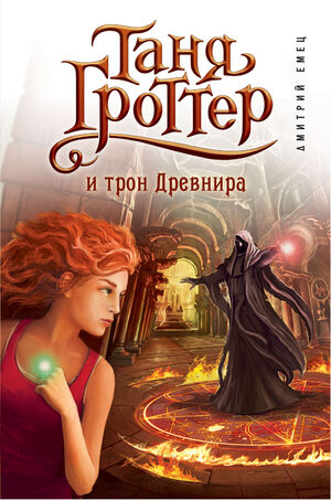 Таня Гроттер и трон Древнира- новая версия