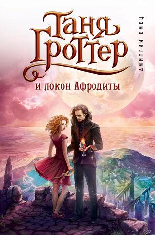 Таня Гроттер и Локон Афродиты - новая версия