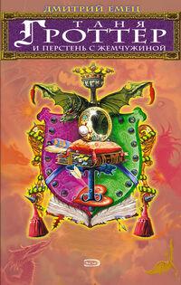 Таня Гроттер и перстень с жемчужиной (блестящее издание)