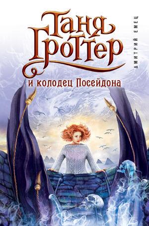 Таня Гроттер и колодец Посейдона - новая версия