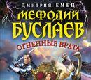 Мефодий Буслаев. Огненные врата