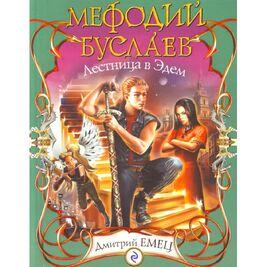 Лестница в Эдем (другая обложка)