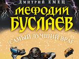 Мефодий Буслаев. Самый лучший враг