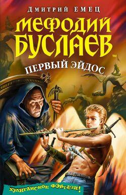 Мефодий Буслаев. Первый эйдос