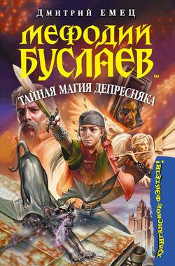 Мефодий Буслаев. Тайная магия Депресняка
