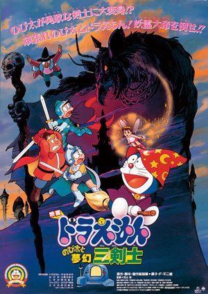 Nobita's Three Visionary Swordsmen - Movie cover