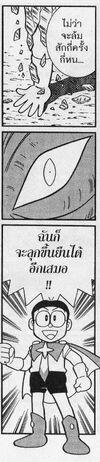 Nobitatruepower