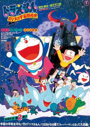The Records of Nobita, Spaceblazer - Movie cover
