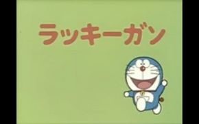 Anime 1979 Ep10 Title Card