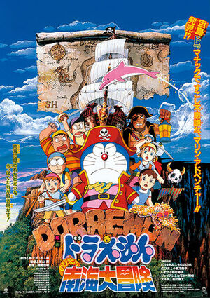 Nobita's Great Adventure in the South Seas - Movie cover