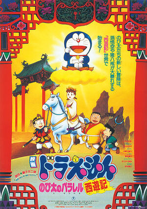The Record of Nobita's Parallel Visit to the West - Movie cover