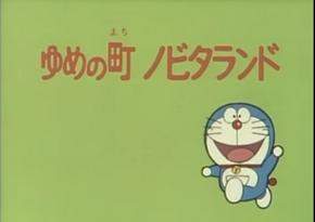 Dream Town, Nobita Land Title Card (1979)