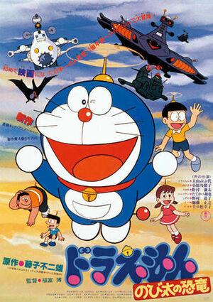 Nobita's Dinosaur - Movie cover