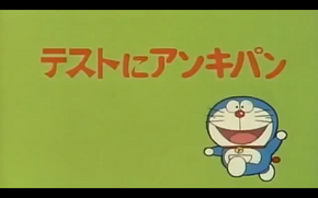 Test Memorizing Toast 1979 Title Card