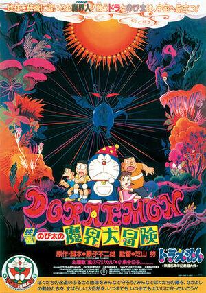 Nobita's Great Adventure into the Underworld - Movie cover