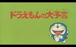 Doraemon's Prediction 1979 Title Card