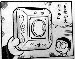 Kisekae manga