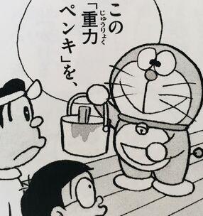 Gravity paint manga
