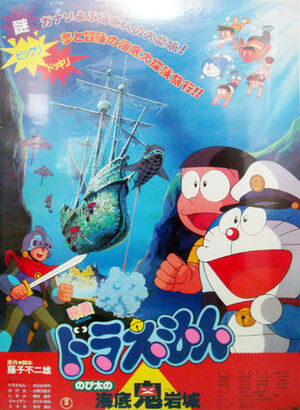 Nobita's Monstrous Underwater Castle - Movie cover