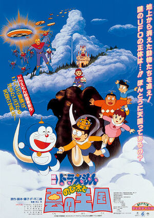 Nobita and the Kingdom of Clouds - Movie cover
